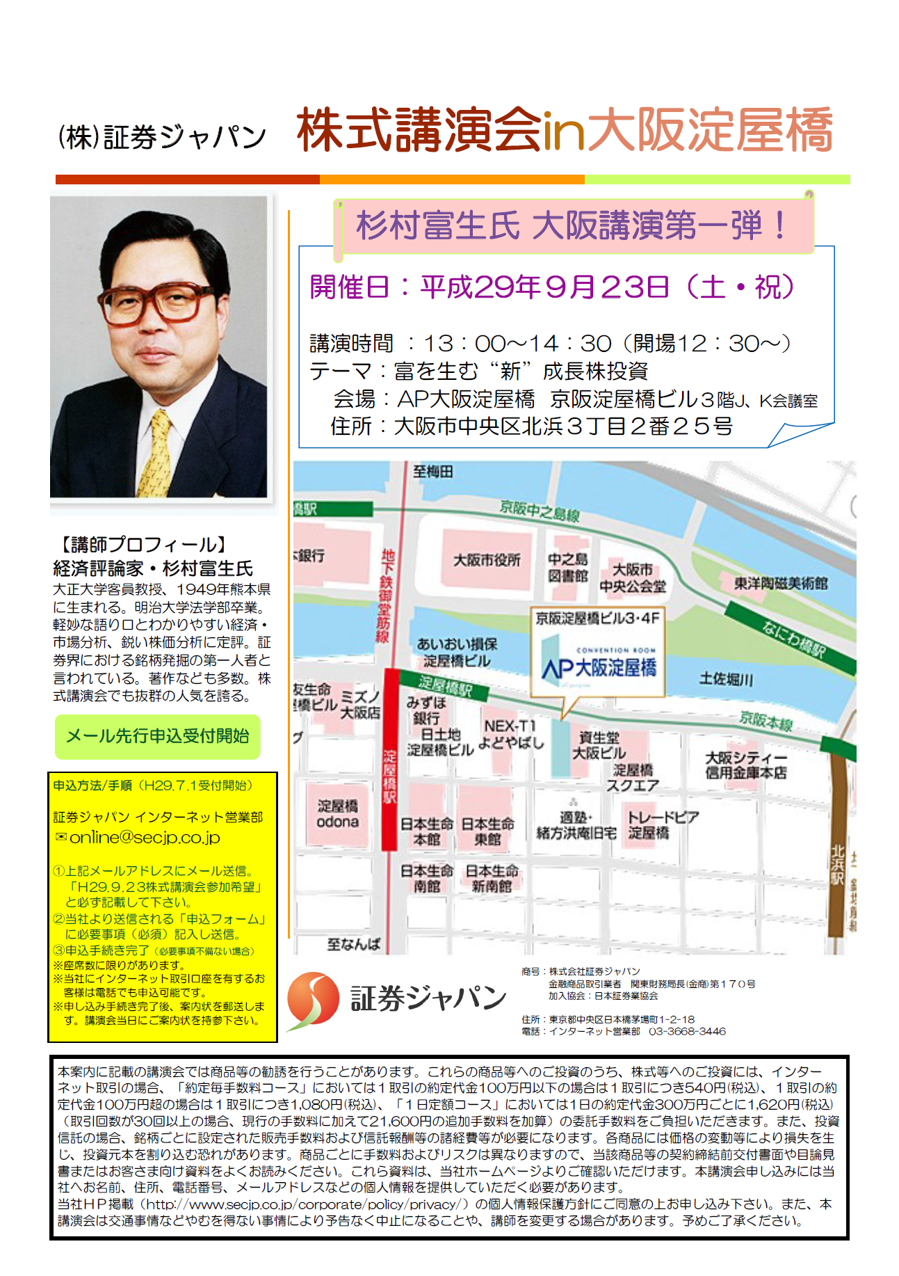 (株)証券ジャパン 株式講演会in大阪淀屋橋