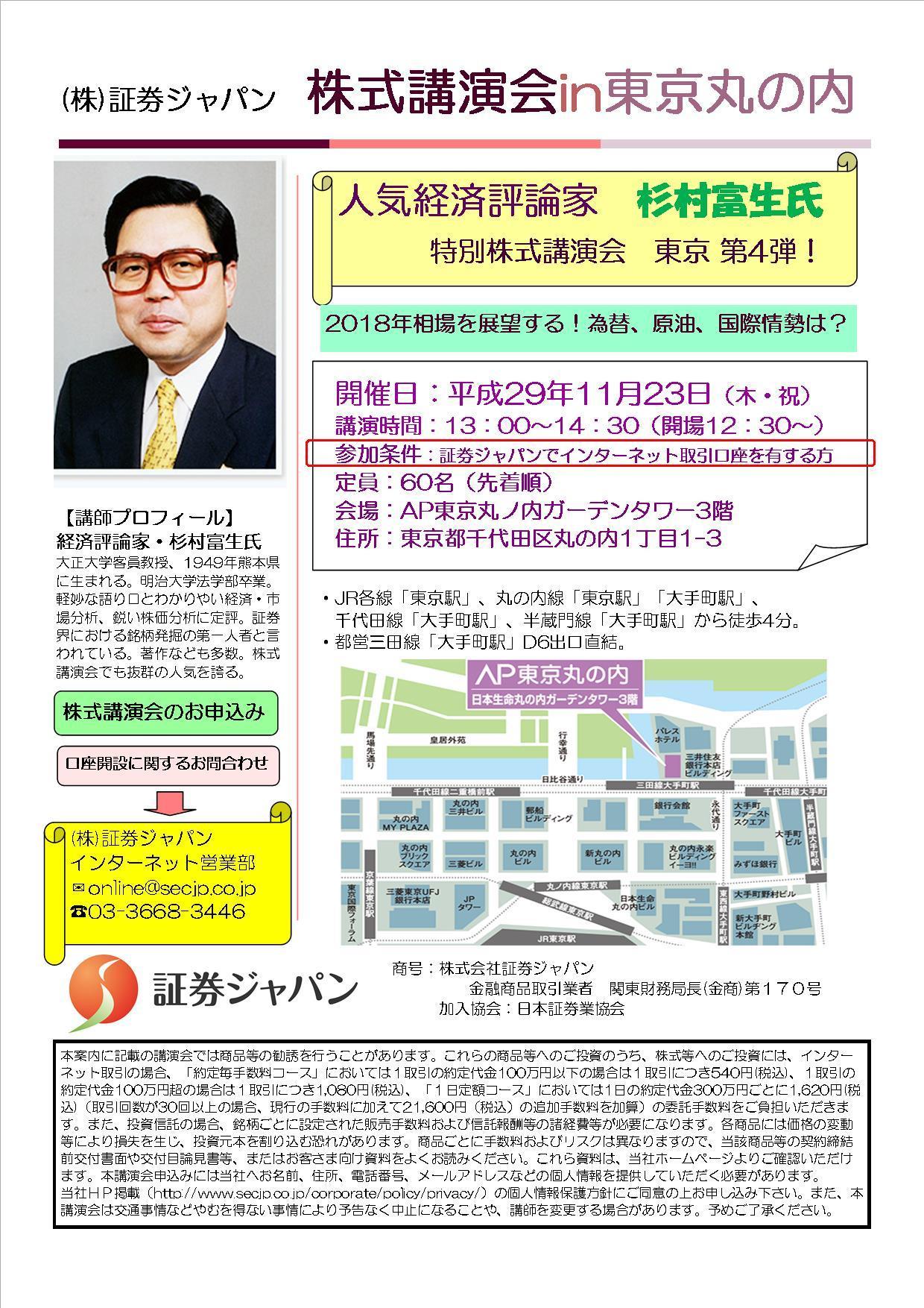 講演会チラシ20171123.jpg