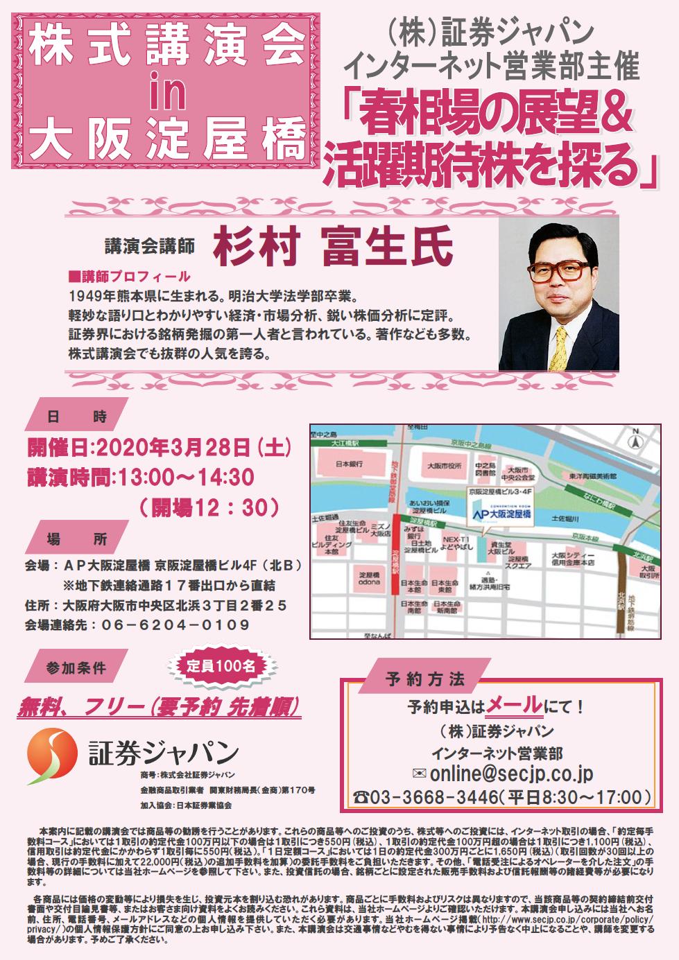 20200328株式講演会in大阪淀屋橋.png