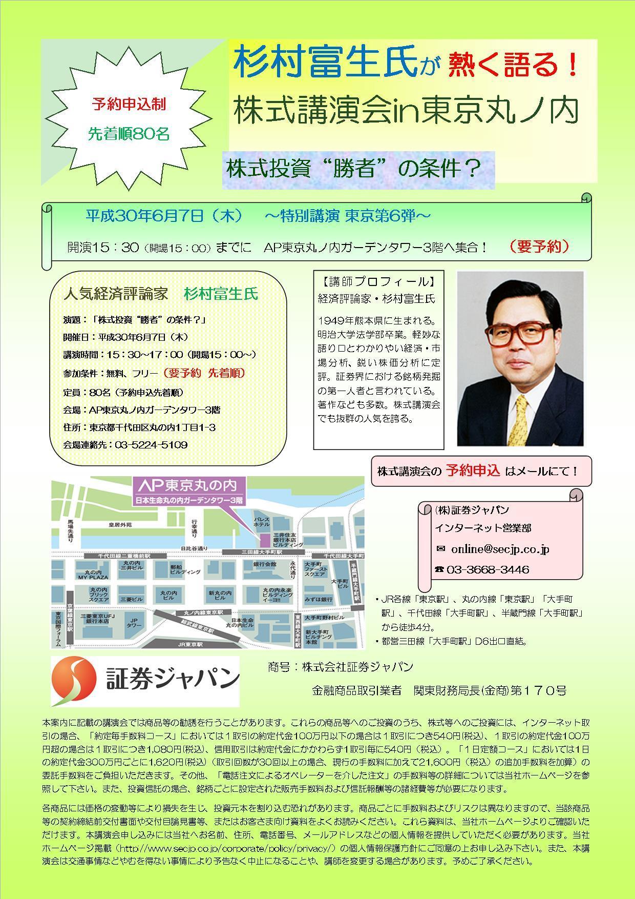 講演会チラシ20180607 プロフィール変更版.jpg