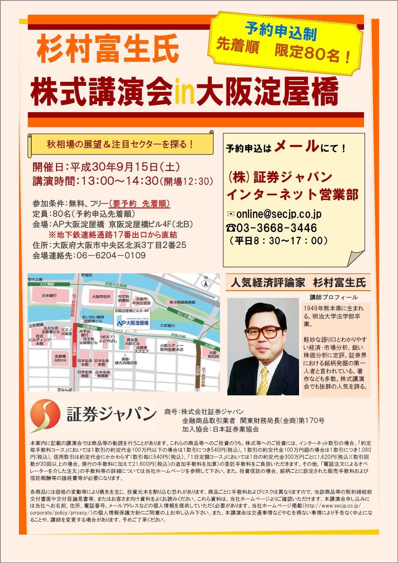 講演会20180915.jpg