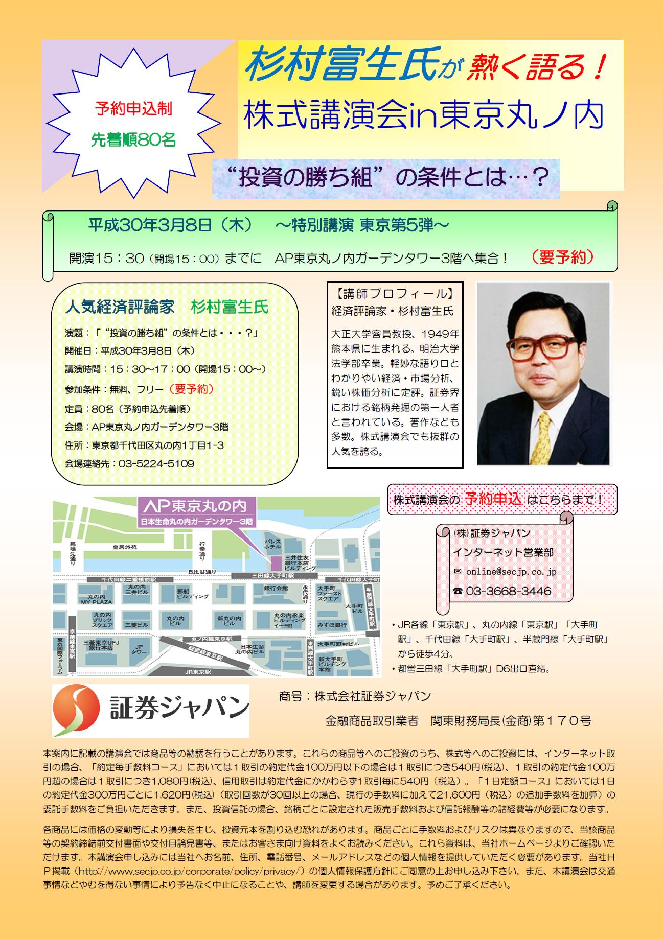 講演会チラシ20180306②.png
